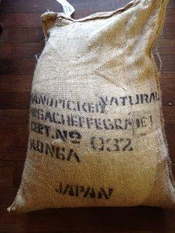 画像1: エチオピア イルガチェフェ ウォテウォッシングステーション ナチュラル 200g