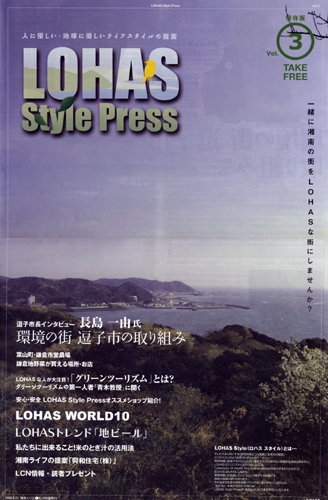LOHAS style press